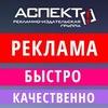 """Рекламное агентство """"АСПЕКТ"""" Димитровград"""