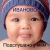 Подслушано у мам   Иваново