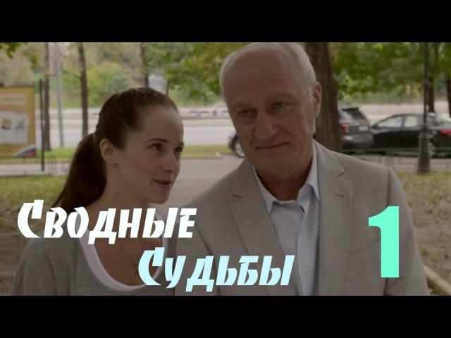 Мини Сериал Сводные судьбы 1 Серия