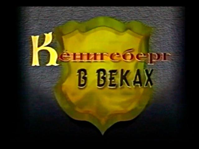 Кёнигсберг в веках Фильм о истории Кёнигсберга Калининграда