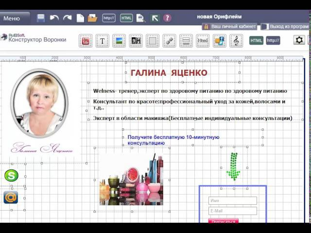 Как создать электронную визитку консультанту Орифлейм