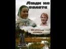 Люди на болоте 7 серия 1984 фильм смотреть онлайн
