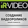 IR-VIDEO PRO:ВИДЕОРОЛИКИ/РАДИОРОЛИКИ/СЦЕНАРИИ