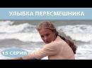 Улыбка пересмешника. Сериал. Серия 15 из 16. Феникс Кино. Мелодрама