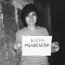 Алена Медведева фотография #7