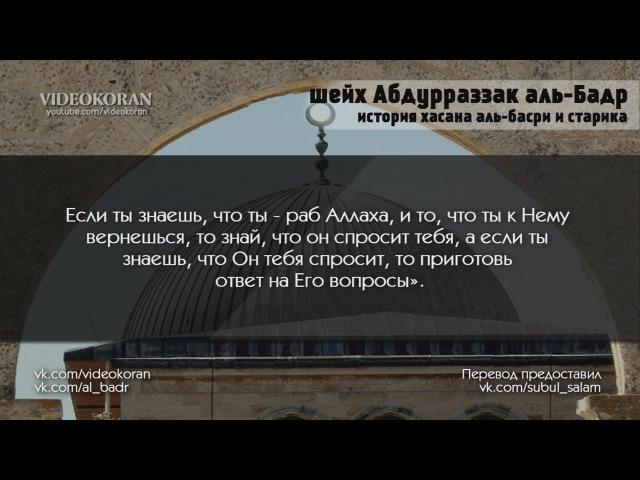 История Хасана аль-Басри и старика   шейх Абдурраззак аль-Бадр