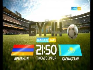 Армения - Қазақстан матчын «Қазақстан» арнасы тікелей эфирде көрсетеді!