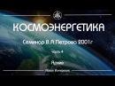 Семинар Петрова В. А. Космоэнергетика часть 4