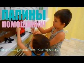 Инвестиции в Недвижимость ♥ Папины Помощники ♥ Собираем Мебель ♥ Ирина Попова