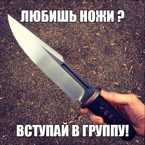 Есть с ножа демотиваторы
