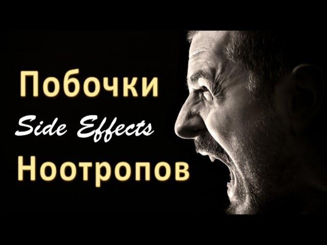 Побочки Ноотропов Как Снизить Вред