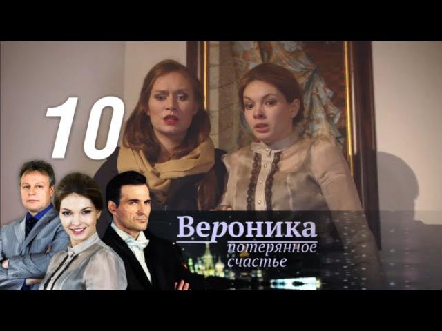 Вероника Потерянное счастье Серия 10 с участием Натальи Бардо