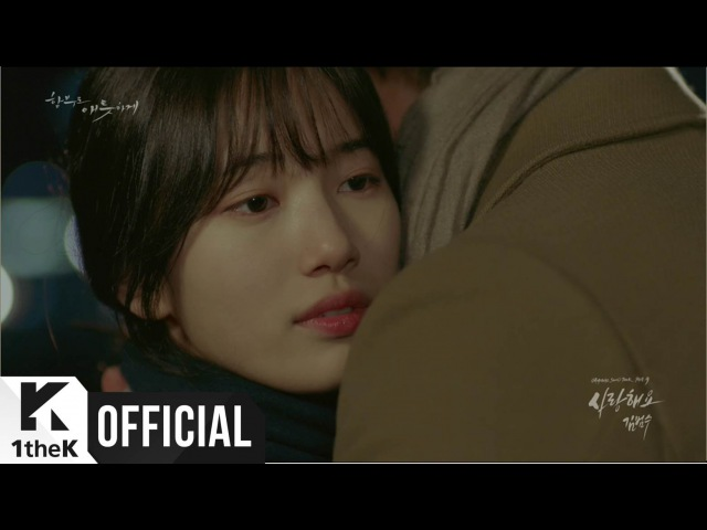MV Kim Bumsoo 김범수 I Love You 사랑해요 Uncontrollably Fond 함부로 애틋하게 OST Part 9