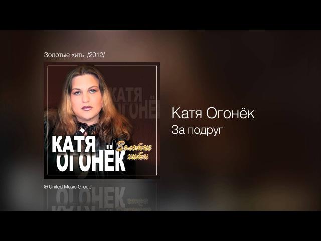 Катя Огонёк За подруг Золотые хиты 2012