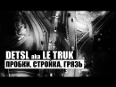 Detsl aka Le Truk Пробки стройка грязь Official video