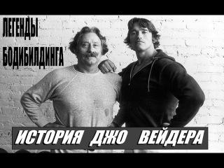 Легенды Бодибилдинга: ИСТОРИЯ ДЖО ВЕЙДЕРА (RUS Sportfaza)