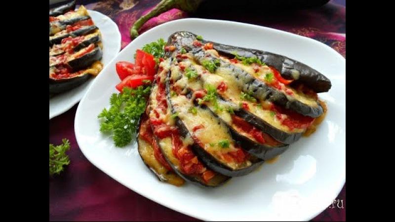 Баклажаны запеченные с помидорами и грибами