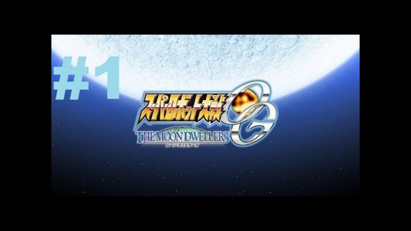 Super Robot Taisen OG: The Moon Dwellers (PS4) [Calvina route] - Walkthrough part 1