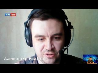 Александр Роджерс: Крестный ход -  настоящий символ единства Украины