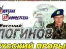 ИДУ НА ВЫ Евгений Логинов - ЮРИЧ.