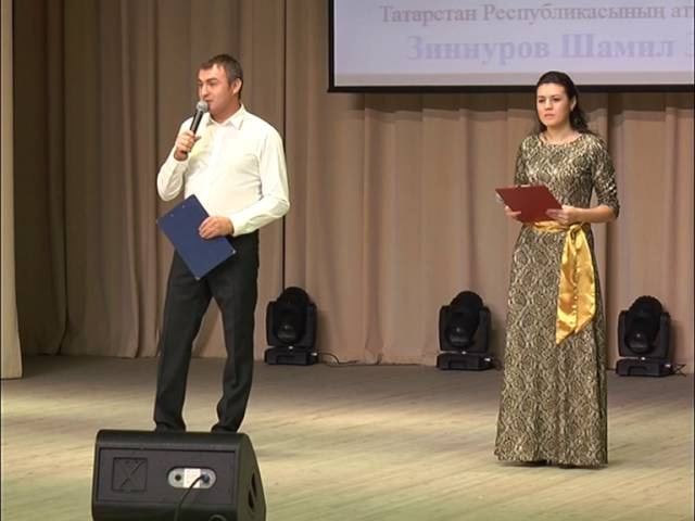 Зиннуров Шамил Зиннур улын искә алу кичәсе