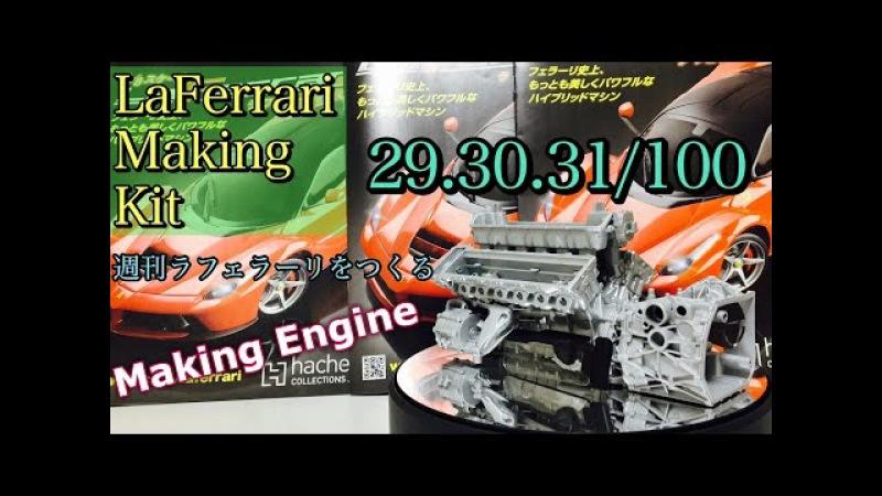 エンジン製作中!1 8 アシェット 週刊 ラフェラーリをつくる 第29 30 31号 1 8 scale