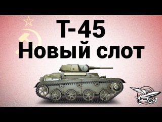 Т-45 - Новый слот #worldoftanks #wot #танки