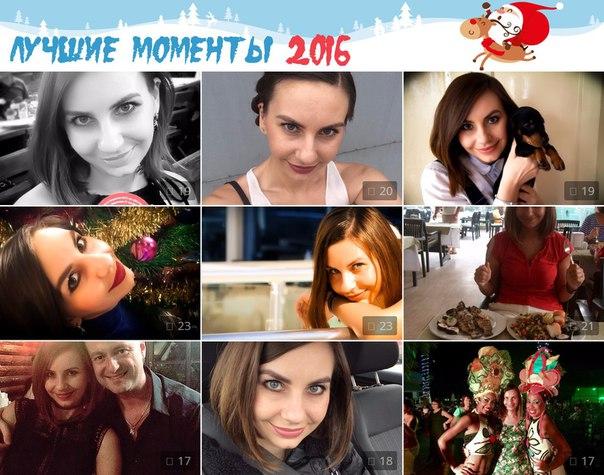 Людмила Мироненко: Мои лучшие моменты в уходящем году via vk.com/app5755360_-134316325 запускайте! :)