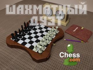 """Шахматный дуэт. Часть 82 """"Тупая железяка"""""""