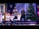 Импровизация: Папа и сын готовятся к Новому году