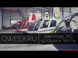 Ребят, предлагаем вашему внимание экспериментальную фишку - backstage ролик в формате съемки 360 градусов!
