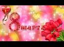 С ПРАЗДНИКОМ 8 МАРТА! 2018 Видео поздравление для милых дам