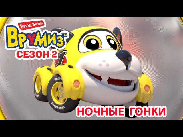Мультфильмы для Детей Врумиз 2 Ночная гонка мультик 18