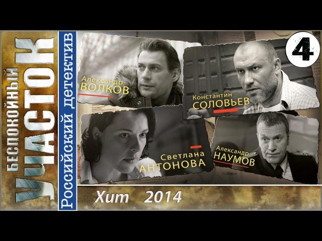 Беспокойный Участок 4 серия Детектив мелодрама HD