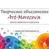 «Art-Morozova» школа живописи и рисунка