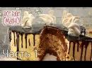 Торт Лебединое озеро — Все буде смачно. Выпуск от 06.03.16. Часть 1