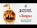 Оплетаем бисером 🌲 Ёлочный шар Новогодний МК № 2