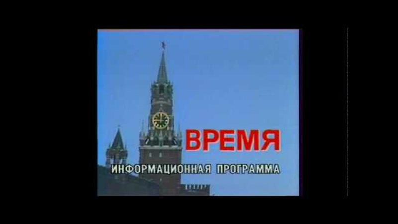 Заставка программы Время 1985