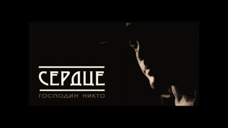Сердце (проект Виса Виталиса) - Господин Никто (Fun-fic video by L.)