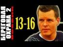 Береговая охрана 2 сезон 13-14-15-16 серия