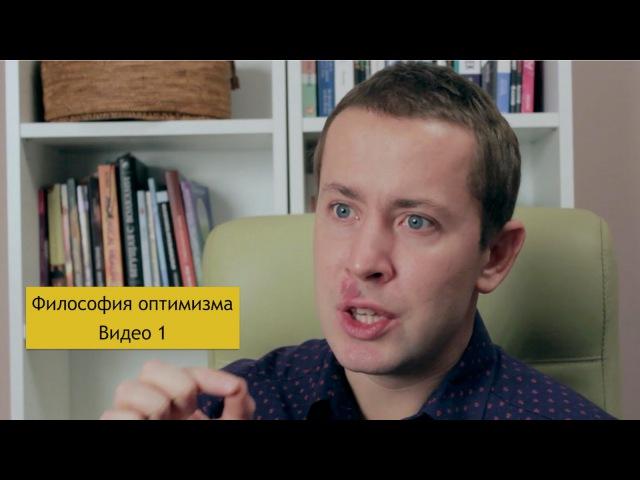 Философия оптимизма. Видео 1 || Филипп Гузенюк