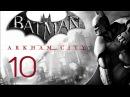 Прохождение Batman: Arkham City (живой коммент от alexander.plav) Ч. 10