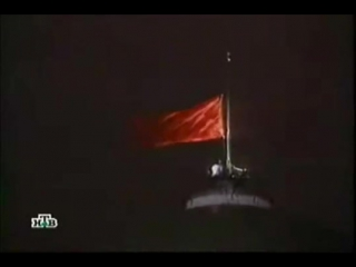Спуск флага СССР над Кремлём