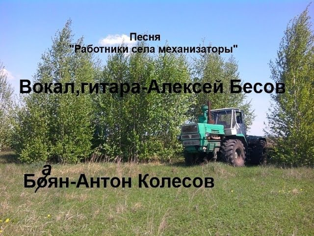 Посвящается работникам села механизаторам!
