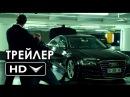 ПЕРЕВОЗЧИК НАСЛЕДИЕ Официальный Трейлер 2015 - Эд Скрейн HD