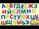 Алфавит Весь Сборник! Изучаем Алфавит буквы русского языка с машинкой Би Бип