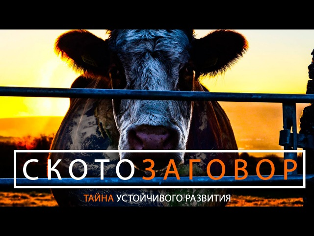Документальный фильм Скотозаговор на русском русская озвучка русский перевод