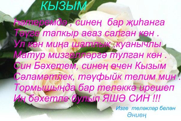 Поздравление мамы с рождением дочери на татарском