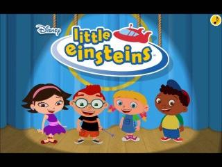 886Beatz -Little Einsteins Remix