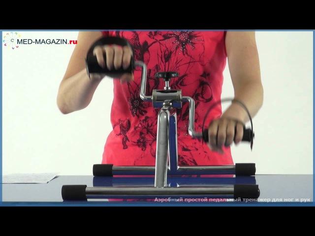 Аэробный педальный тренажер для ног и рук
